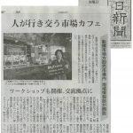 市場カフェが朝日新聞の首都圏版に掲載になりました!