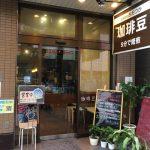 津田沼駅前の専門店「珈琲豆のおおつか」にいってきた。