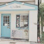 船橋駅近くの繁華街山口横丁にできたガレット専門店「葉月舎」ってどんな店??
