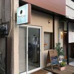 【カフェ】焙煎専門店のアダチコーヒーに行ってきた!