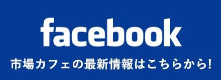 市場カフェfacebookページ