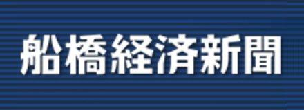 船橋経済新聞
