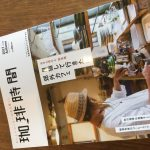 市場カフェが珈琲専門誌「珈琲時間」掲載へ、珈琲好きな人たちの間で「これ市場の記事じゃん!」と話題に