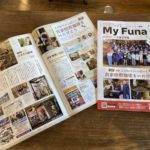 MyFuna2021年1月号の納品!特集は自家焙煎珈琲。